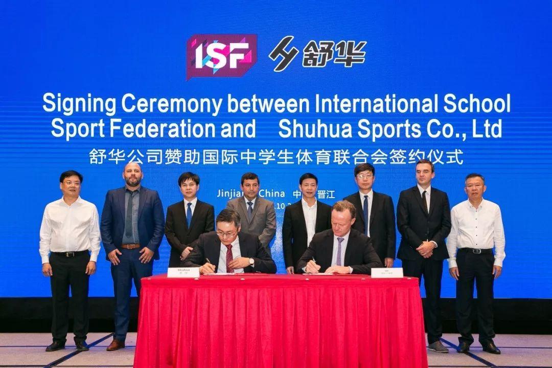 舒华签约国际中体联 助推青少年体育事业发展