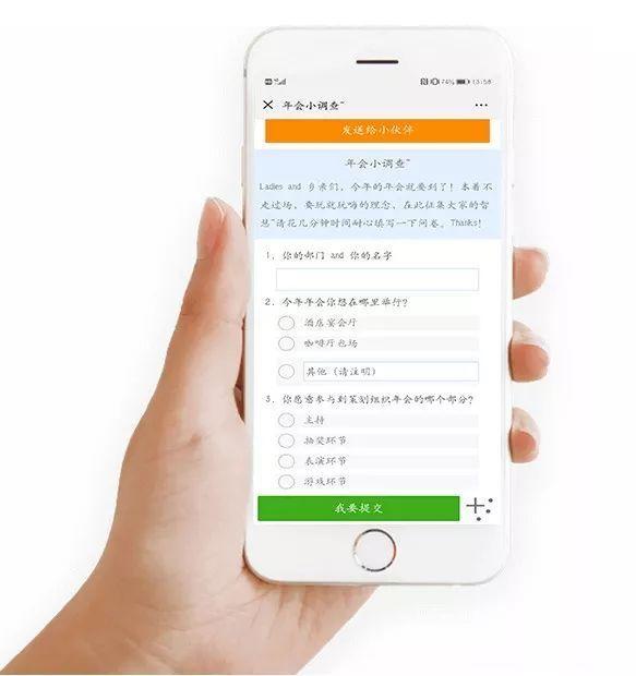 免费使用【问卷调查】应用,或者关注会易行微信公众号,手机快捷创建