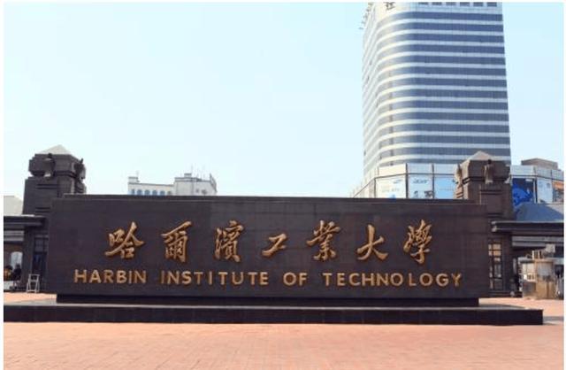 """華中科技大學""""趕超""""哈爾濱工業大學?東北人表示不服!"""