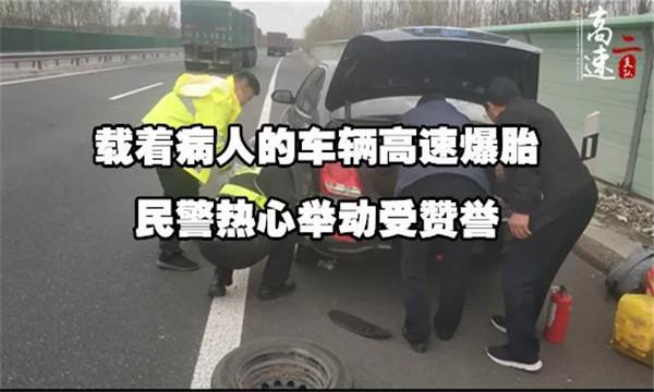 载着病人的车辆高速爆胎 山西高速二支队民警热心举动受赞誉