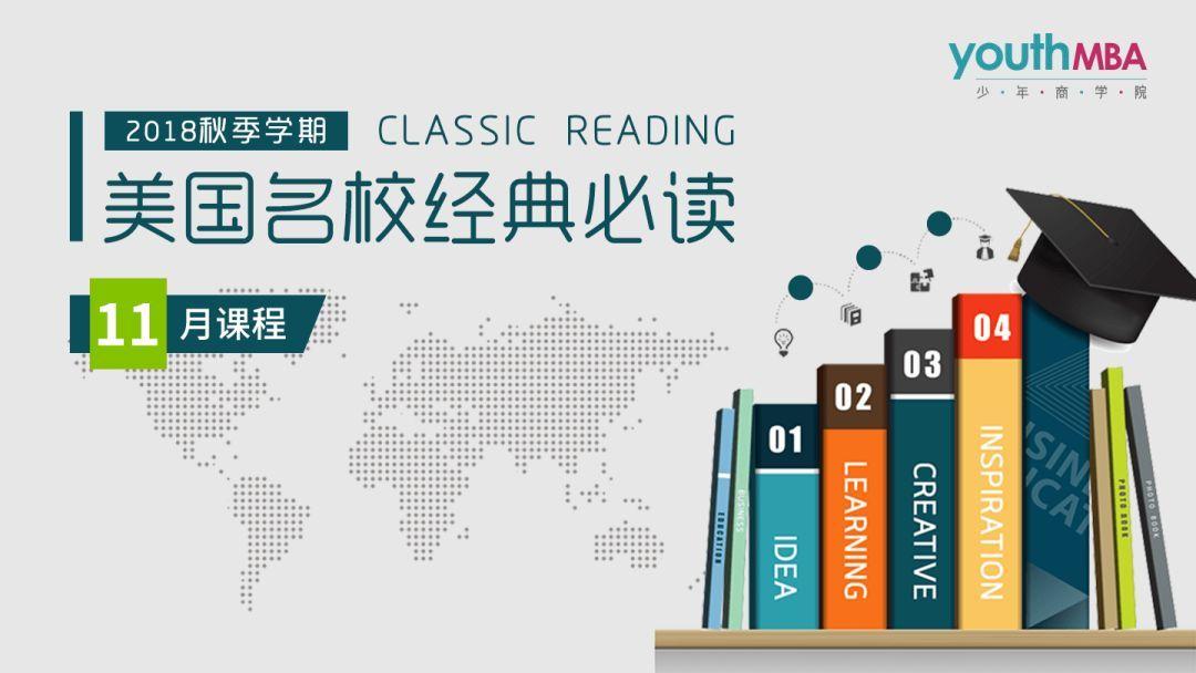 这样读名著,轻松培养孩子浸入式深度阅读习惯与独立思考力
