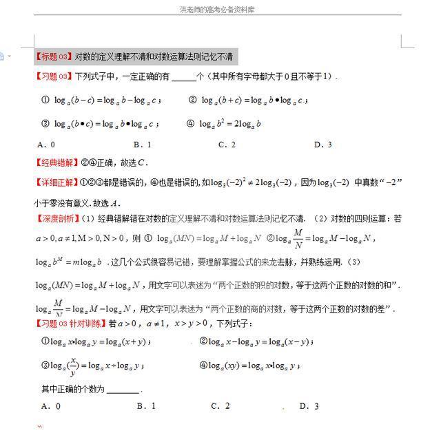 高中��W深度分解�典�e�}大合集:指���颠\算及��岛��靛e�}(��保�e:高中��Wzsjyx.com)