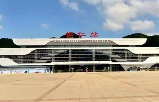 好消息 铜仁火车站高铁通了