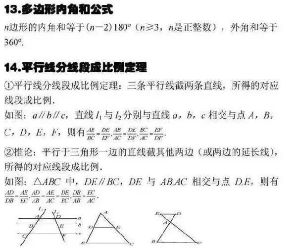 中考状元:数学考148的高分,我只背这16个公式!提议保藏转发(责编保举:中测验题jxfudao.com)