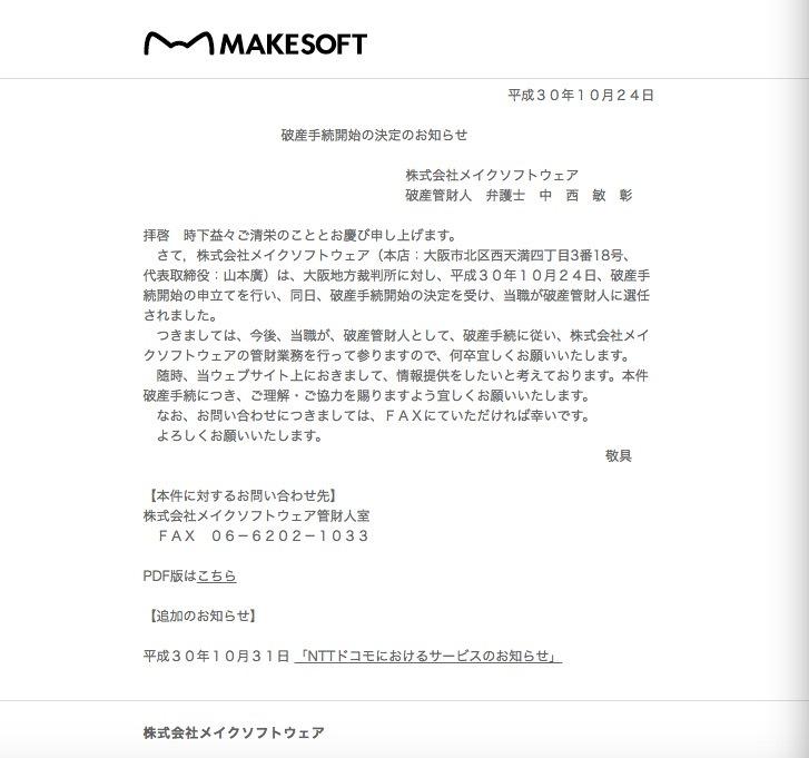 日本最有名的大头贴相机宣布破产可能是因为修图应用太流行