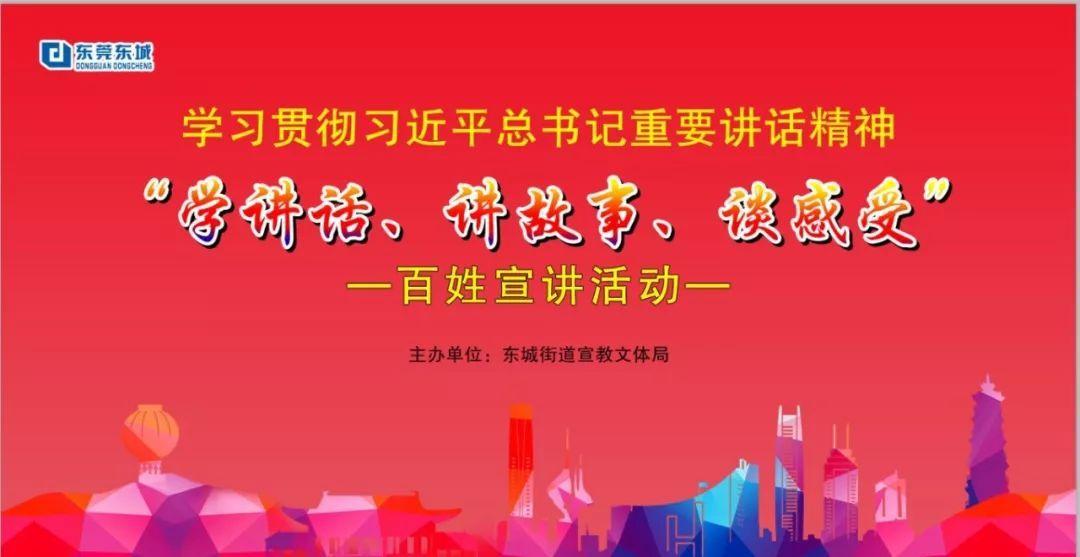 【百姓宣讲进社区·柏洲边】为实现中国梦不懈奋斗