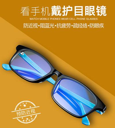 带平光眼镜会近视吗_长期戴防蓝光眼镜好吗,防蓝光眼镜能日常带吗_眼睛
