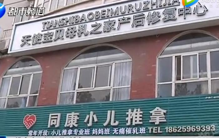 辉县市同康小儿推拿店给婴儿推拿后死亡 官方已介入