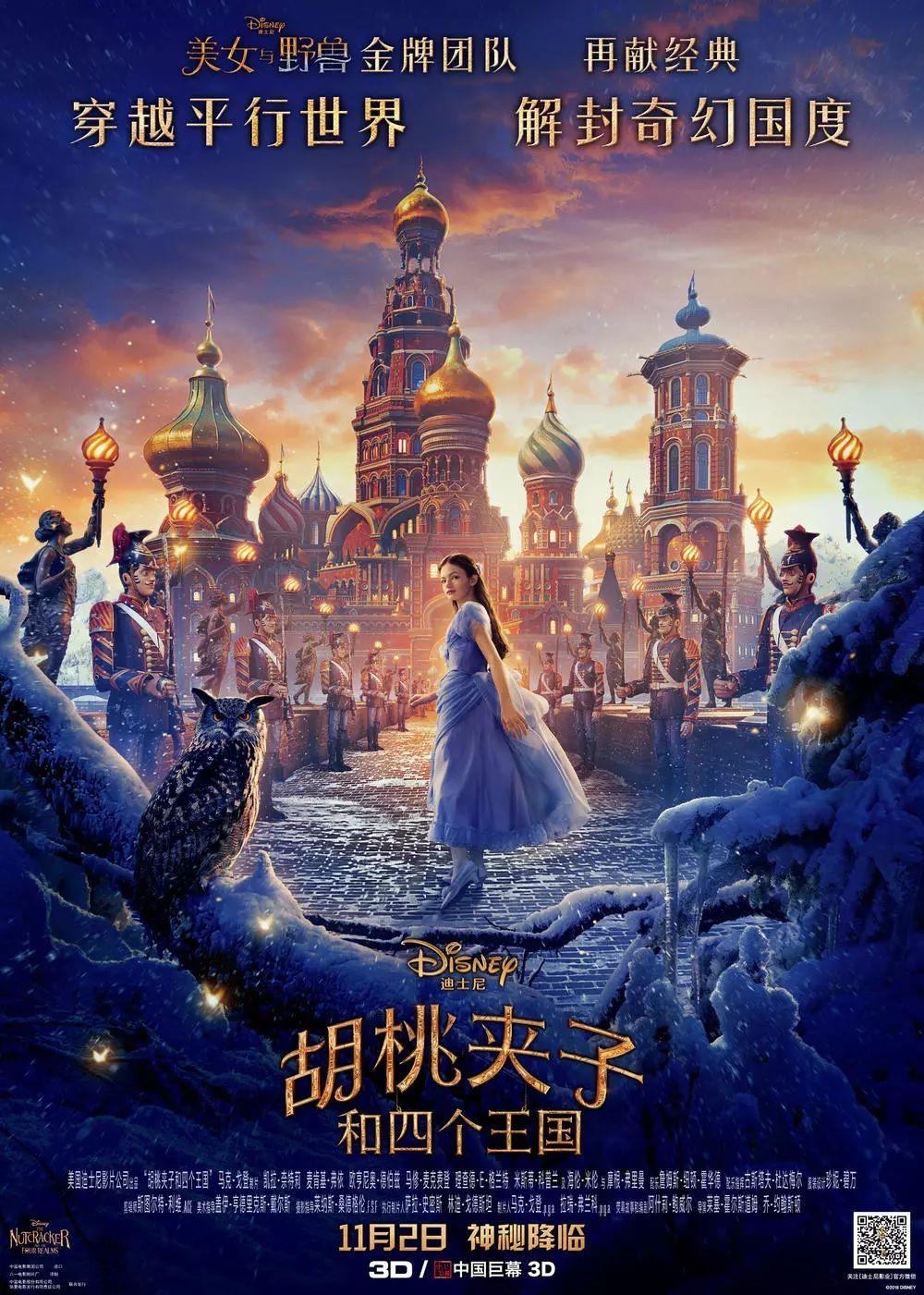 【新片上映】《胡桃夹子和四个国王》《飓风奇劫》《冰封侠》
