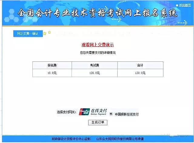 辽宁省初级会计师证书注册时间:辽宁省初级会计师的注册方式