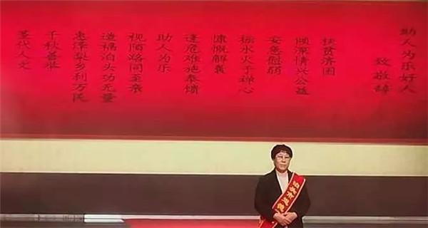 河北省道德模范与身边好人(沧州•泊头)现场交流活动好人致敬辞