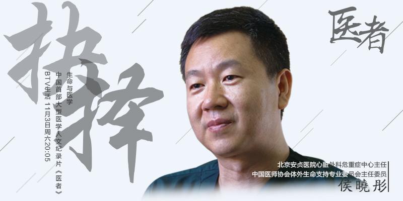 医者 | 安贞医院侯晓彤 :非生即死之际,谁来当这个上帝?