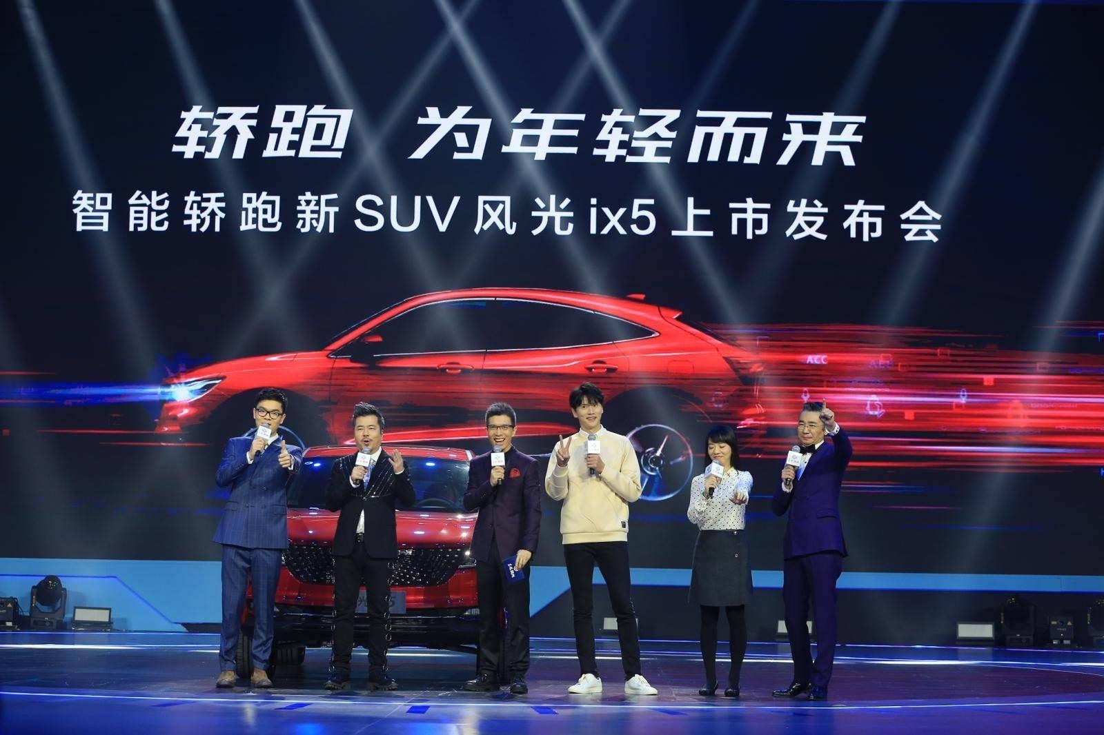 自主轿跑SUV再添新丁东风风光ix5起售998万元_东京1.5分彩漏洞方