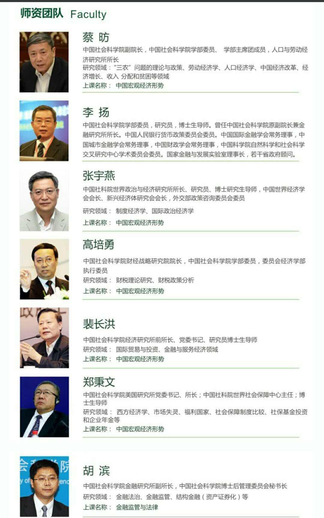 中國社科院杜蘭大學金融管理碩士師資介紹