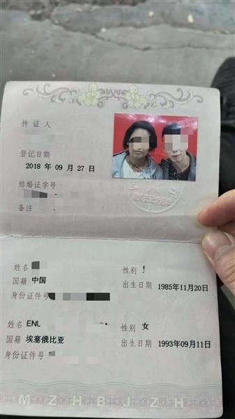 非洲女孩与广安小伙结婚4天欲离婚 缺翻译官婚离不了