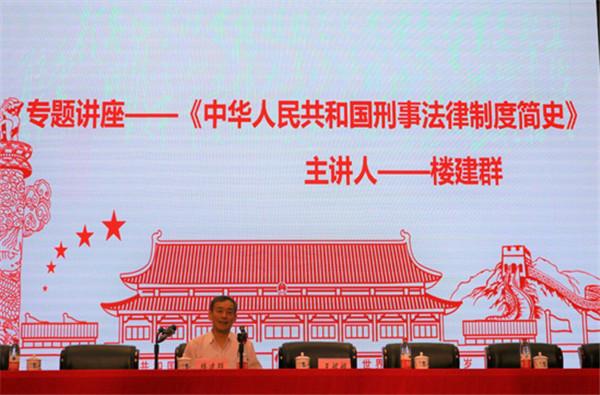 江西高级法官楼建群关于《中华人民共和国刑事法律制度简史》讲座