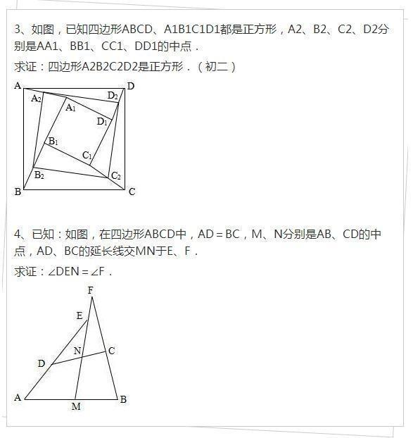 数学先生:初中无非就这20道题,背熟几许最低考135,提议保藏!(责编保举:中测验题jxfudao.com)