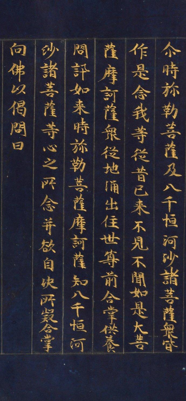 文化 正文  美国大都会艺术博物馆 日本平安时代书法 绀纸字手卷 规格图片