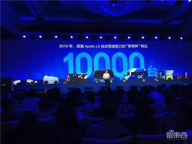李彥宏說挖掘機技術百度最強!讓紅旗車自動駕駛   人工智能  第15張