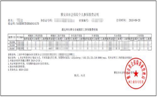 身份证被本来带走了,公司要带那些证明,才能帮员工拉社保账单上海分享