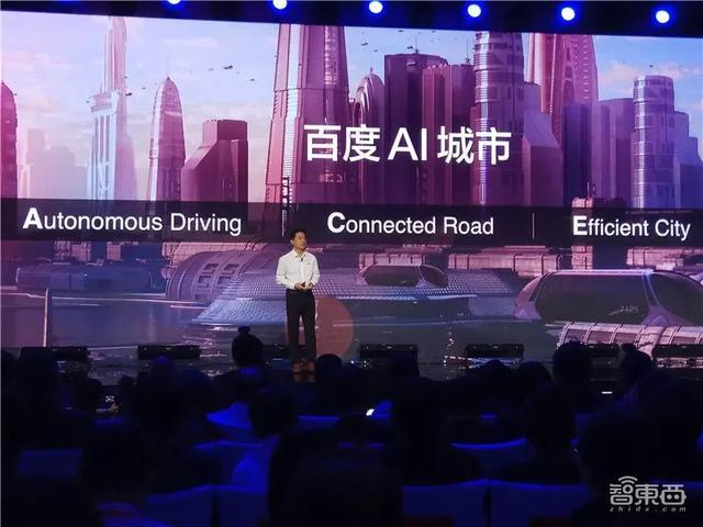 李彥宏說挖掘機技術百度最強!讓紅旗車自動駕駛   人工智能  第8張