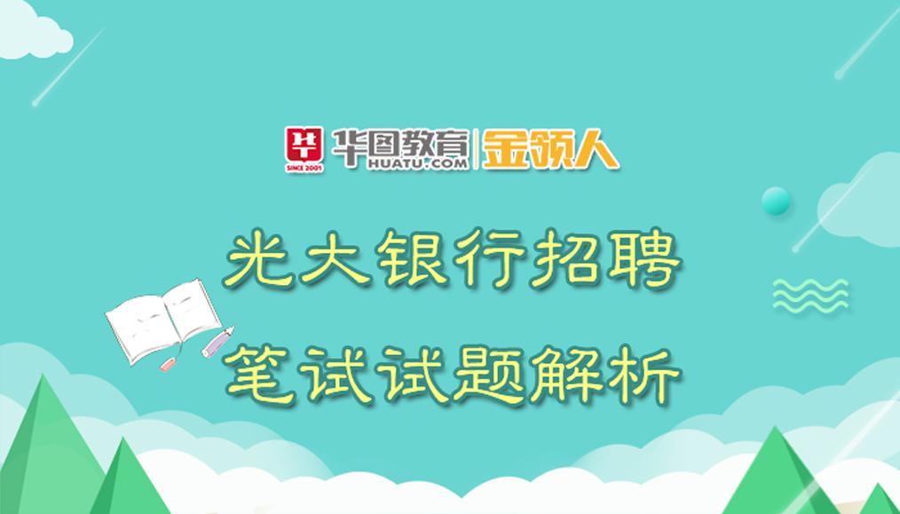 2018光大銀行招聘筆試考題解析(21)