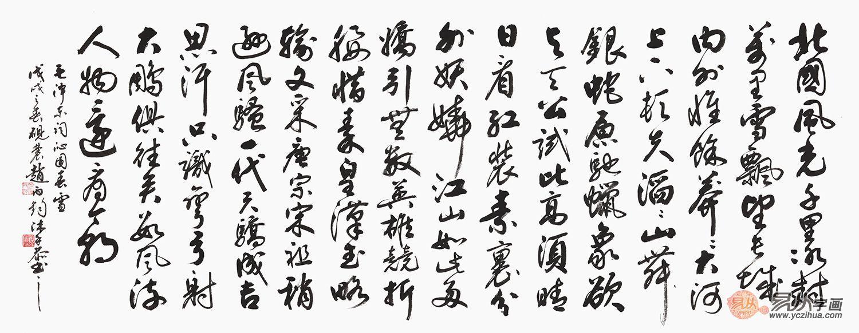 当代名家赵丙钧行书书法《沁园春雪》【作品来源:易从网】图片