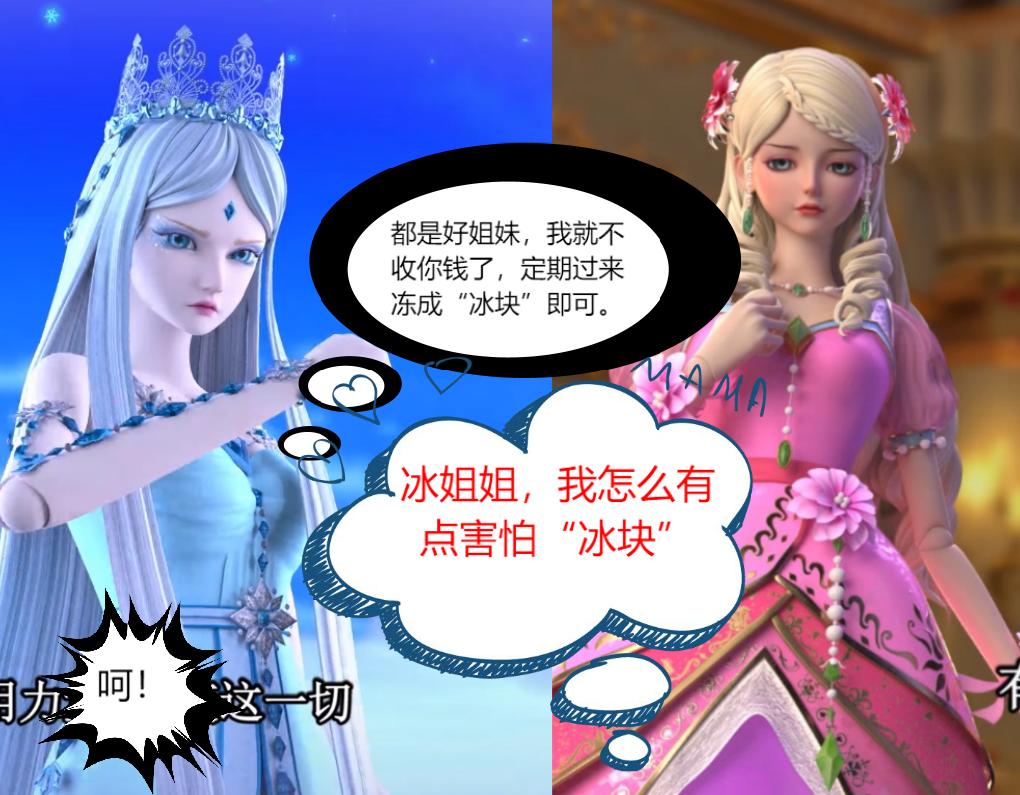 叶罗丽小剧场:灵公主向冰公主学习美容技巧,冰公主却拿出了冰块姐姐图片