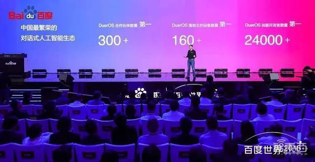 李彥宏說挖掘機技術百度最強!讓紅旗車自動駕駛   人工智能  第19張