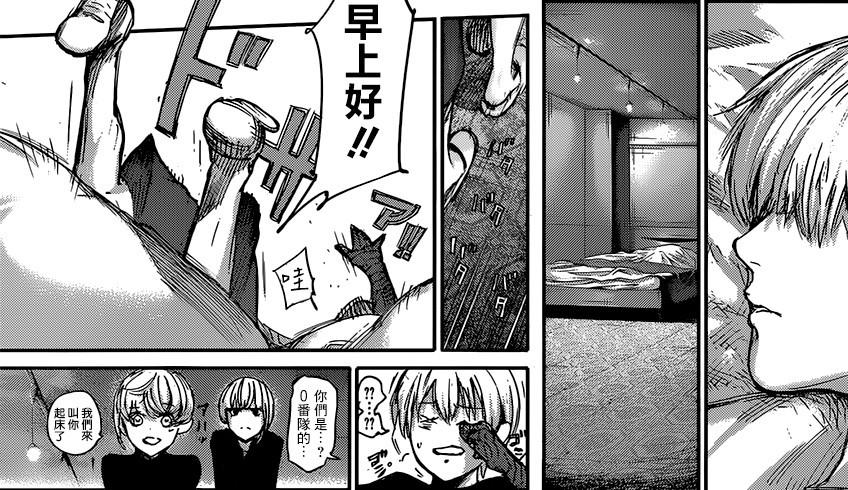《东京战纪re2》第5集先行:董香很爱欺负金木,才见面金木又被打了!