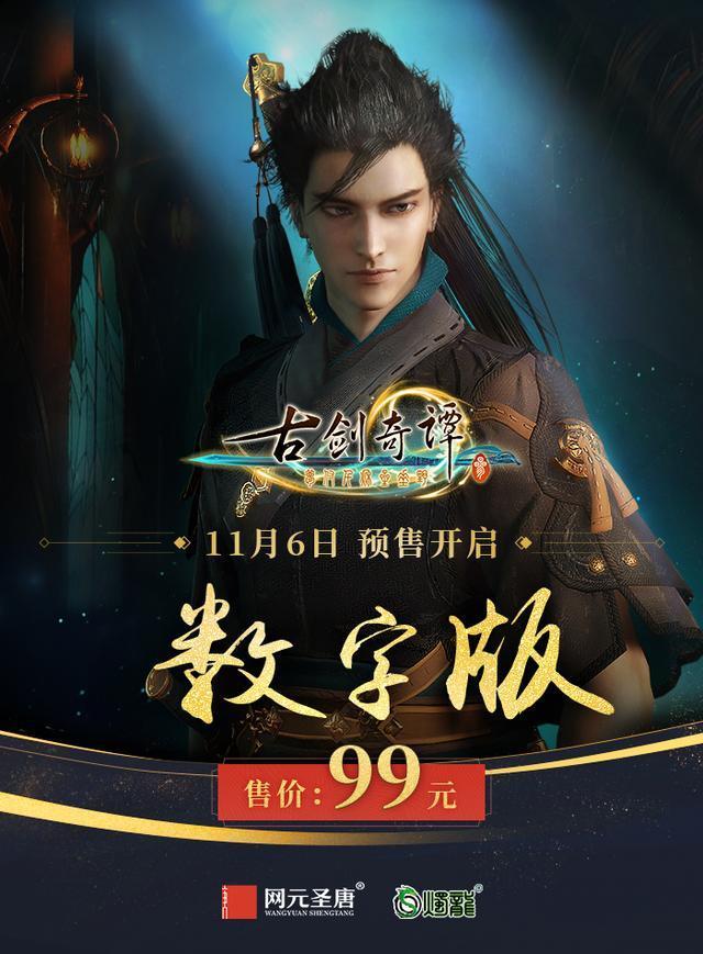 全即时制单机RPG游戏《古剑奇谭三》11月6日预售分两版出售