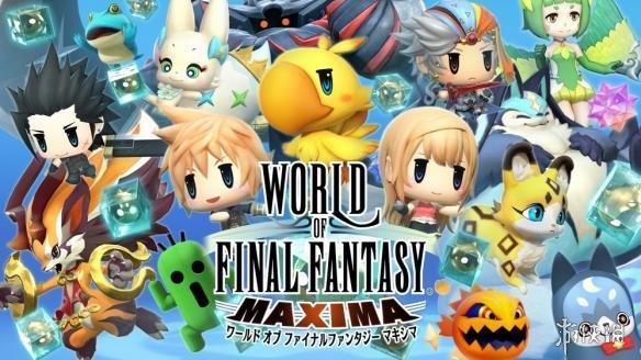 《最终幻想世界Maxima》最新情报 强力传奇角色公开