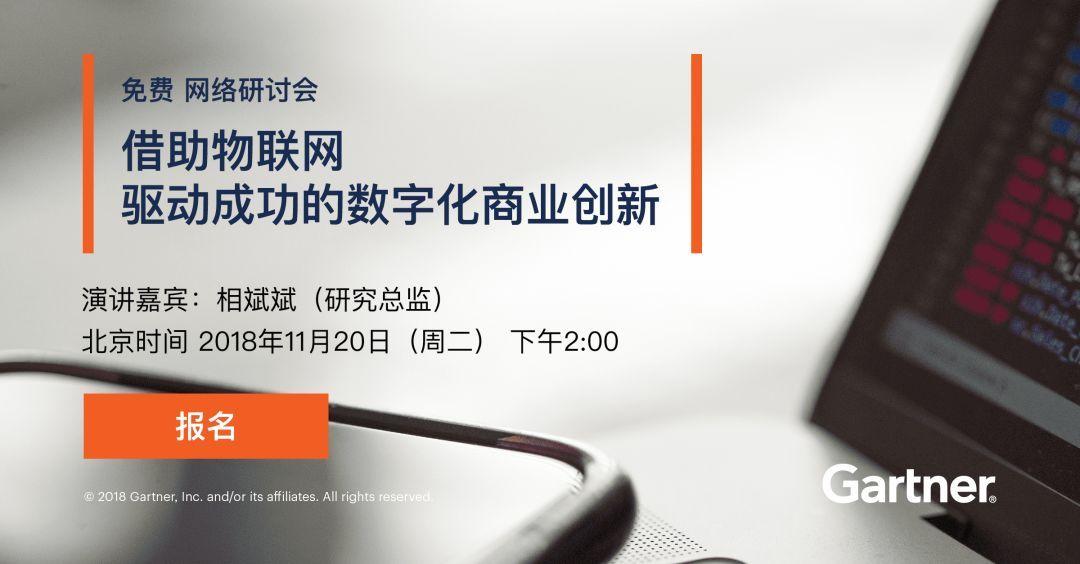 【报名】Gartner线上研讨会:借助物联网驱动成功的数字化商业创新
