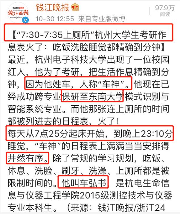 """蹲廁所5分鐘? 考研黨的""""時刻表""""流傳, 網友: 要是便秘呢?"""