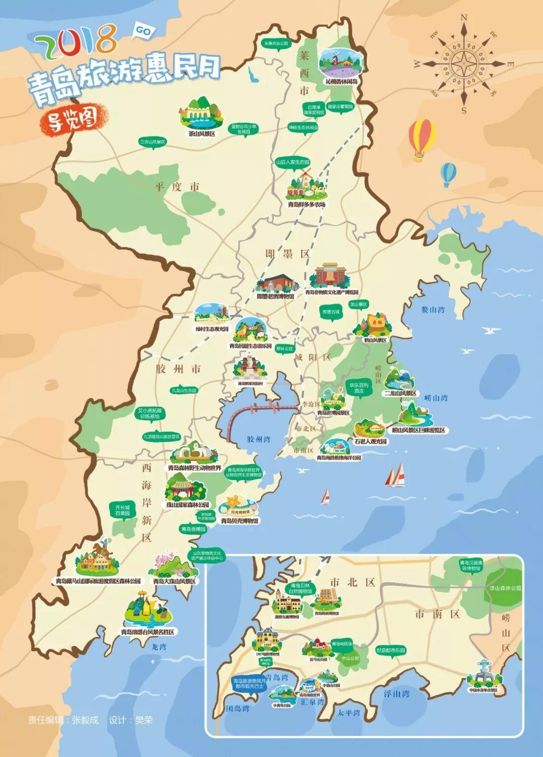 这份手绘地图和最全惠民景区信息,带你开启2018青岛旅游惠民月之旅!