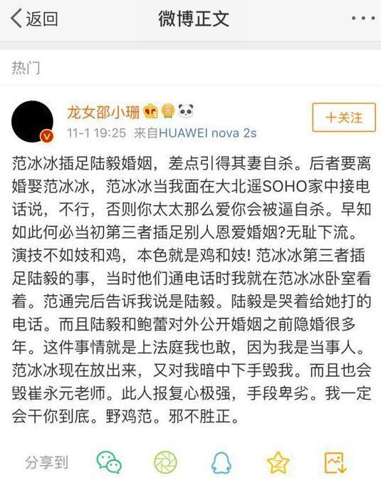 章子怡替身邵小珊发文爆料:范冰冰曾插足陆毅婚姻