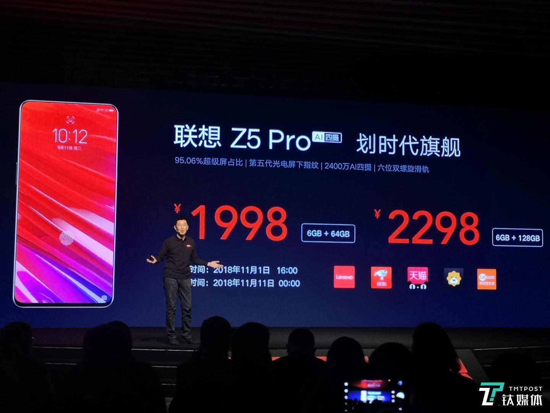 死磕小米MIX3,聯想發布滑蓋智能手機Z5 Pro   鈦快訊