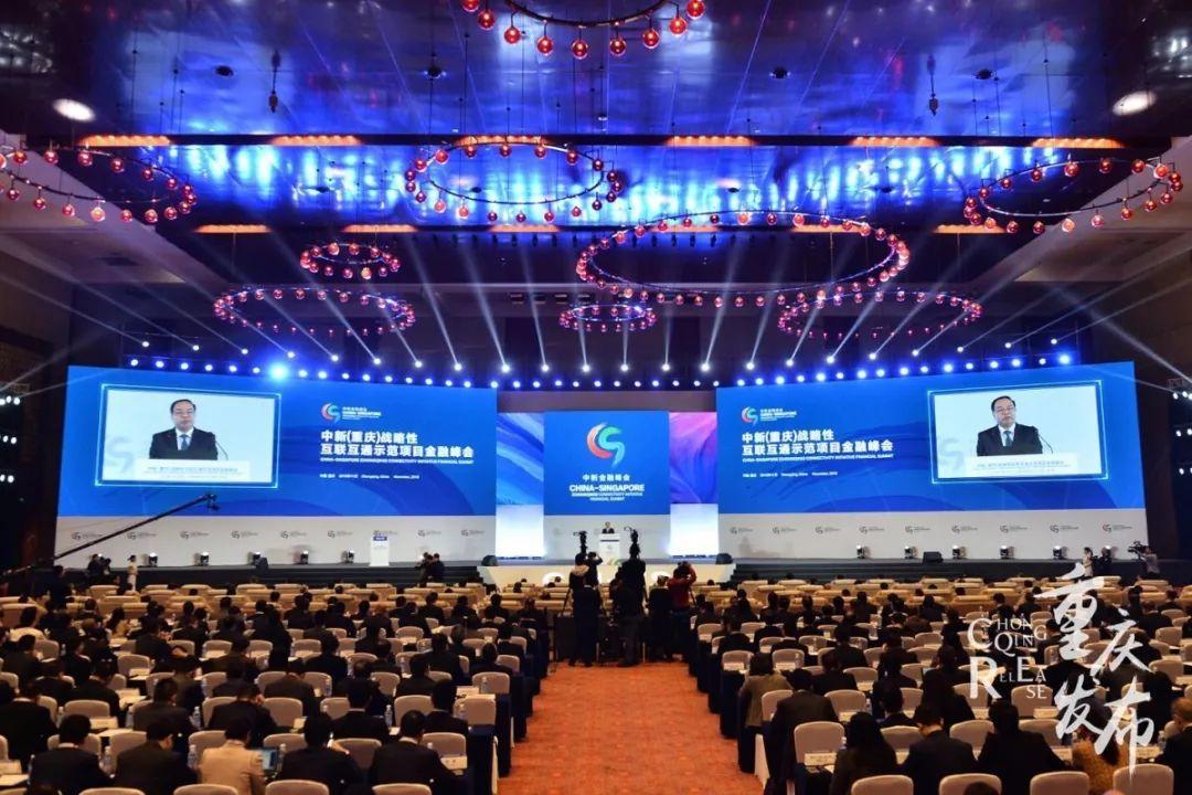 首届中新金融峰会开幕,签下36项合作协议