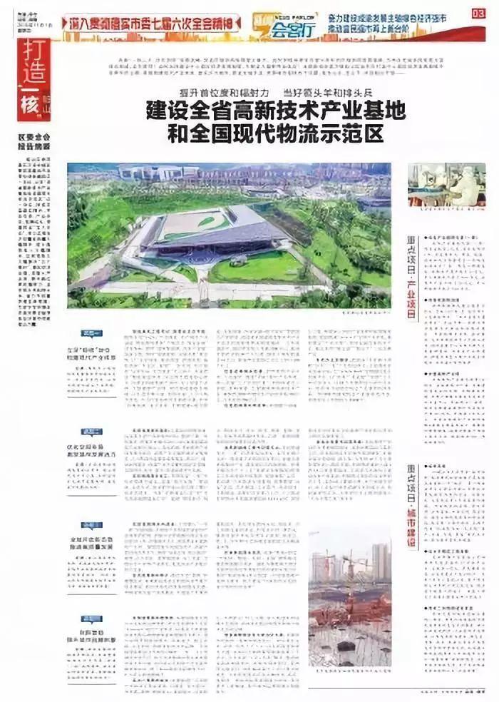 船山区gdp_新闻会客厅② 如何打造中心城区经济发展极核