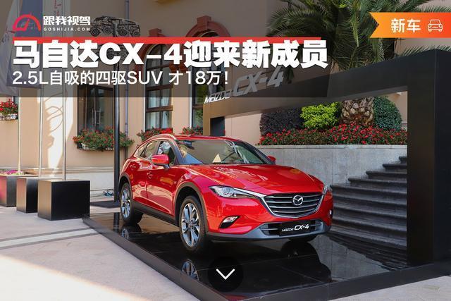 2.5升的四驱SUV才18万! 一汽马自达CX-4迎来新成员