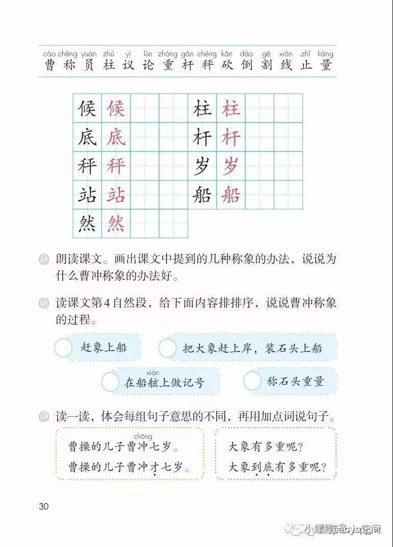 """【每日一字】統編教材二年級""""底""""字書寫指導(17期)"""