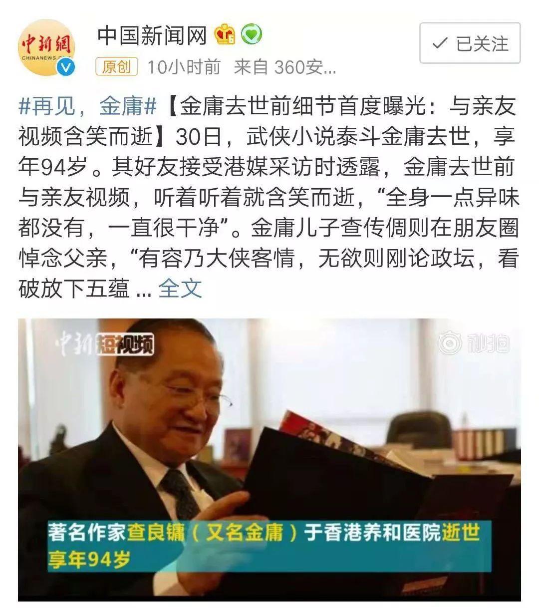 金庸先生仙逝!身患严重心脏病的他,为何还能高寿94岁?