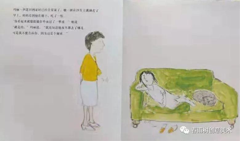 每日一畫 2018 十一月讀寫繪幼兒組繪本推薦二——《這是個秘密》