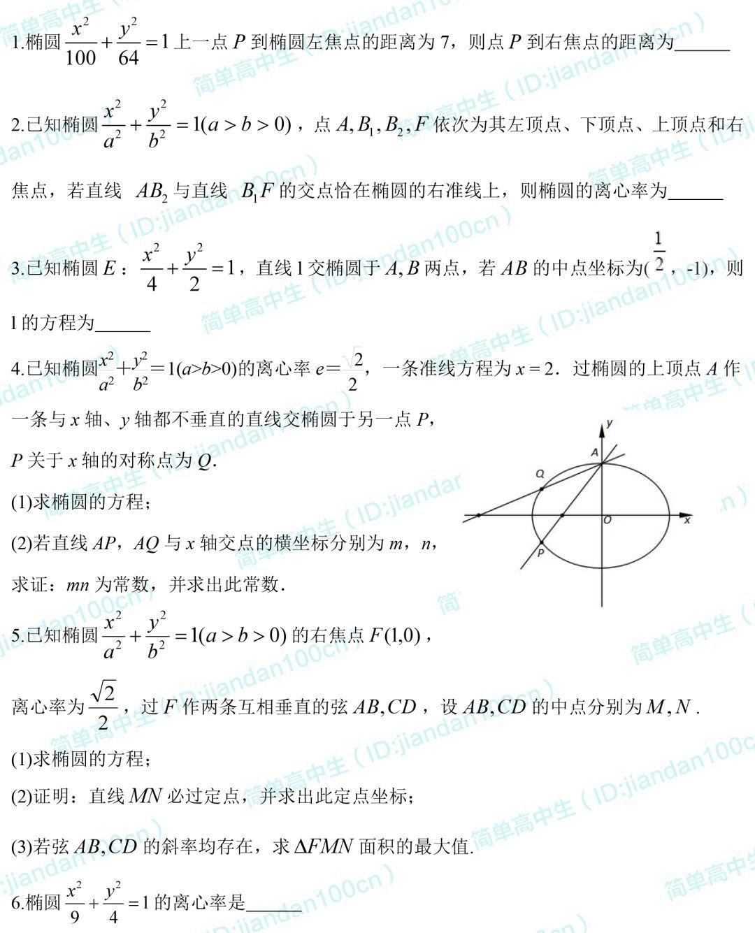 期中温习一遍过!高中数学椭圆/双曲线/抛物线常考题型汇编,有答(责编保举:数学试题jxfudao.com/xuesheng)