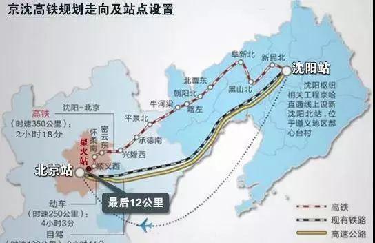 京沈高铁规划图