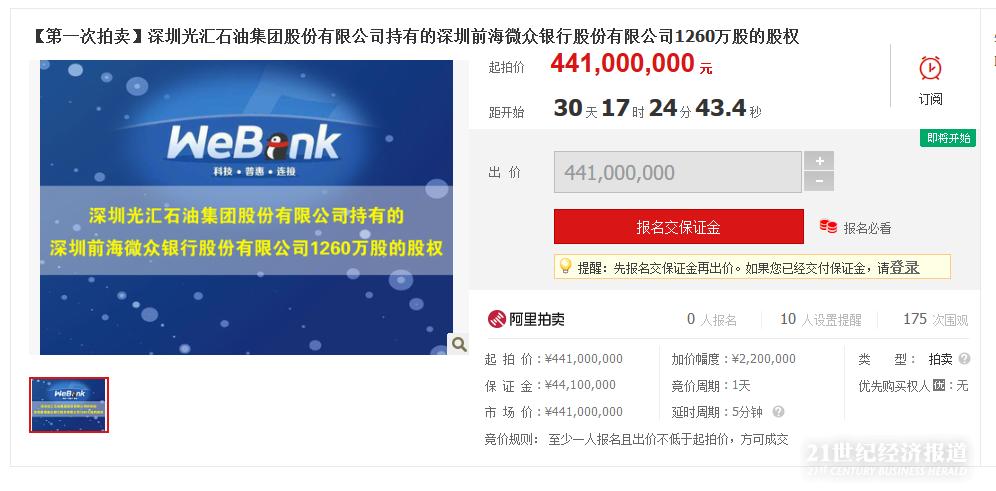 微眾銀行股權在淘寶被拍賣,該行估值1470億元