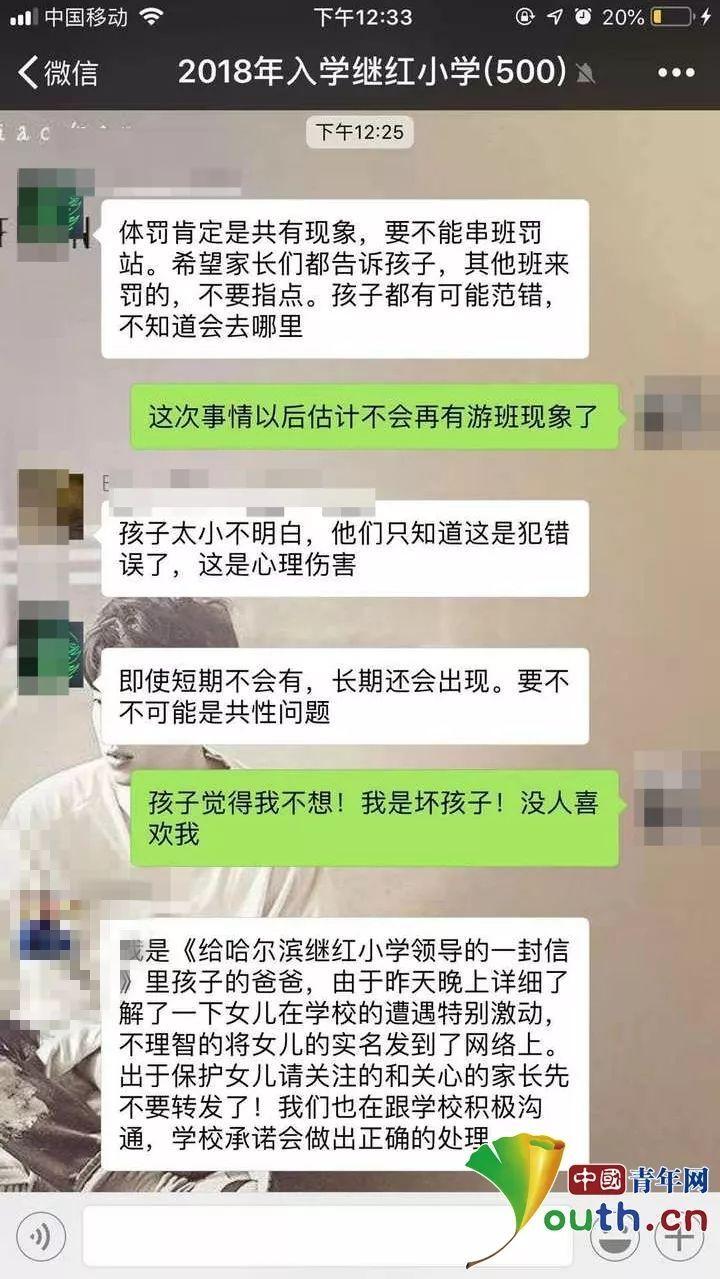 独家|小学家长公开信称孩子被游班羞辱,正副校长被连夜降级!