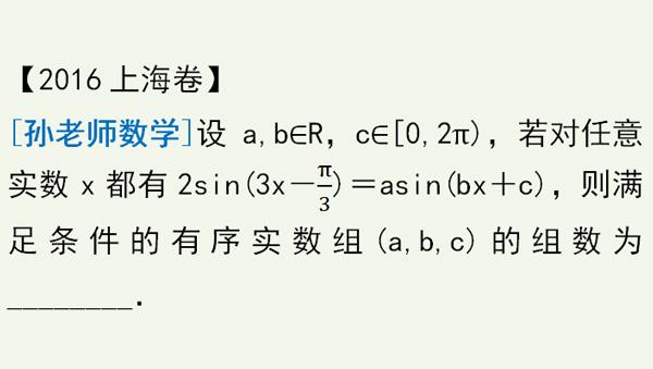 高考数学真题分析,2016上海,正弦三角函数相等,角之间有何关系