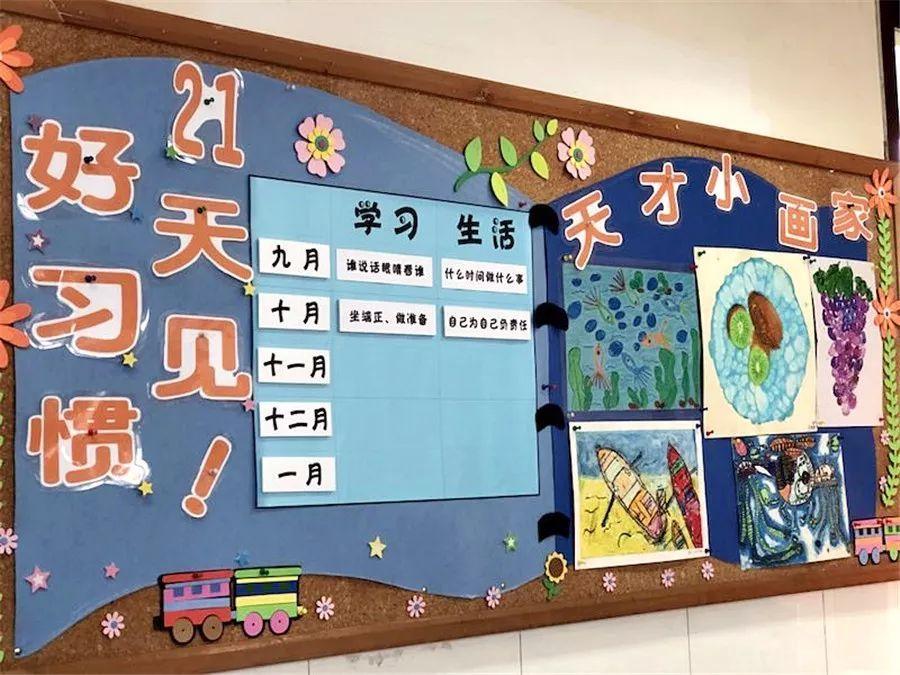 童言童语话班级