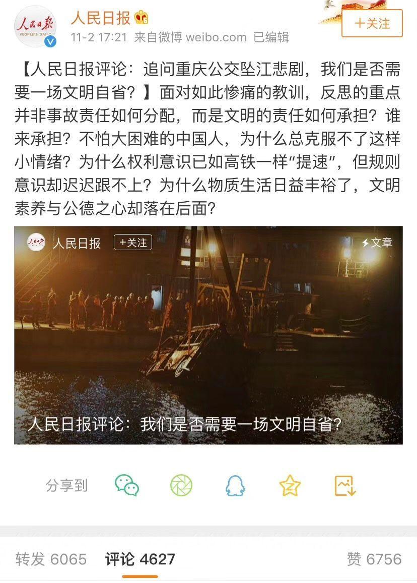 重庆公交坠江后续:怒斥乘客冷漠,部分自媒体以道德之名消费逝者